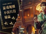 《动物世界》曝全新海报 李易峰周冬雨迎冒险之旅