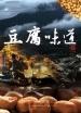 豆腐味道 第一集 豆腐之城