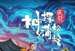 2019年中国大陆电影配额抽签结果14日在台北出炉,共有71部中国大陆电影参与角逐10个名额,比去年的66部增加9部。抽中配额的10部大陆电影分别是: