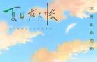《夏目友人帳》首周票房超8000萬可不止靠賣萌