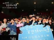 《比悲伤更悲伤》北京首映观众痛哭 获刘以豪拥抱