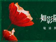 《如影随心》曝情人节海报 前所未有的都市爱情片