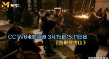 CCTV6電影頻道3月15日15:11將為您播出《智取威虎山》