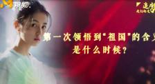 張子楓:家就是小家 祖國就是大家
