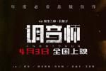 高分印度電影《調音師》定檔4.3 預告片海報雙發