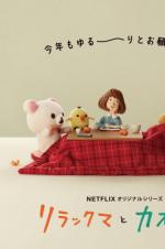 网飞将播出第一部轻松熊定格动画 荻上直子编剧