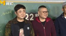《老師·好》舉行首映禮 郭德綱嶽雲鵬蔡明等一眾好友到場助陣