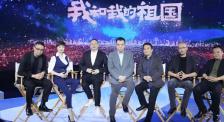 七大名導啟動《我和我的祖國》 CHC電影頻道成立十五周年