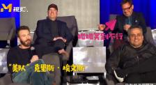 """《复联4》发布会""""美队""""差点剧透被导演打断 妮妮笑到不行"""