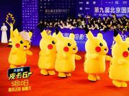被萌哭!五只皮卡丘亮相第九届北京电影节红毯