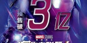 《复仇者联盟4》预售票房破3亿 首日超《复联3》