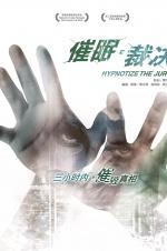 《催眠·裁决》定档9月12日 张家辉张翰联手出击