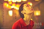 周冬雨井柏然再度搭档 中文献声动画《千与千寻》