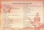 6月18日,北京电影学院为举办庆祝新中国成立70周年举办文艺演出。有网友晒出文艺演出的路透照,关晓彤与师弟吴磊同台表演红歌。