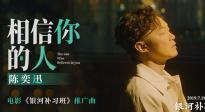 《銀河補習班》推廣曲MV 陳奕迅再唱獻給父親的歌