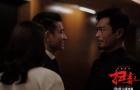 《扫毒2》来了!香港电影将又一次创造票房奇迹?