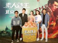 《素人特工》首映 王大陆张榕容跑酷飙车点燃观众