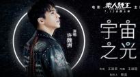《素人特工》主题曲 许魏洲《宇宙之光》MV