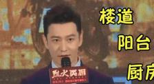 《烈火英雄》发布会 黄晓明、杨紫、杜江现场教学消防常识