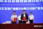 厦门集美影视产业推介会召开 北京文化等公司签约
