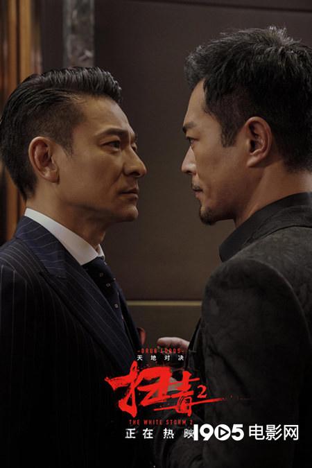 《扫毒2》双雄对峙 刘德华古天乐二十年情义尽毁