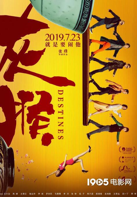 张璞导演处女作《灰猴》拍了23个性格鲜明人物