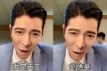 """萧敬腾模仿刘德华 周杰伦实力吐槽""""打到你公司"""""""