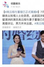 """高云翔和妻子董璇分道扬镳 """"云离婚""""成关注焦点"""