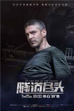 悬疑片《隧道尽头》7.25上映 人物海报曝密室玄机