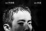 黄渤监制《风平浪静》曝海报 章宇宋佳眼神有戏