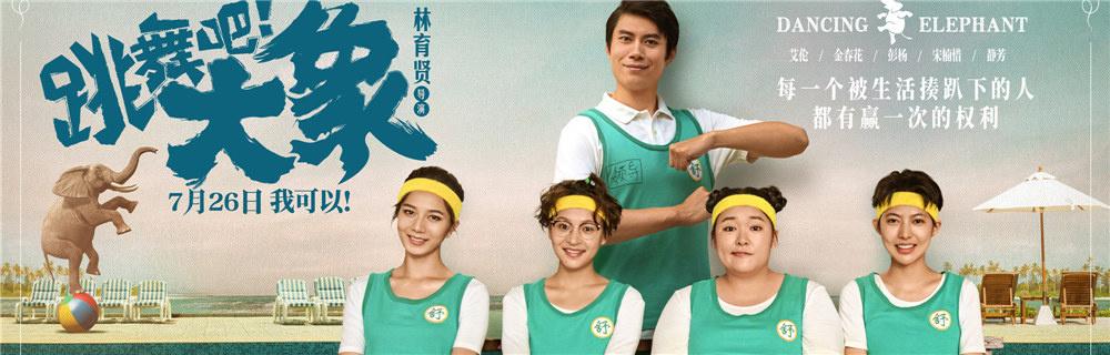 《跳舞吧!大象》曝终极预告 艾伦金春花逆境突围
