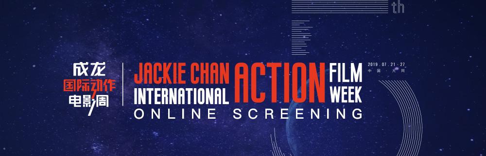第五届成龙国际动作电影周·在线展映