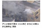京都动画大火已灭 13人死亡10人无心跳36人送医