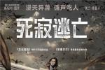《死寂逃亡》曝定档预告 《安娜贝尔》导演执导