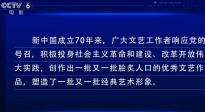 习近平致信祝贺中国文联中国作协成立70周年