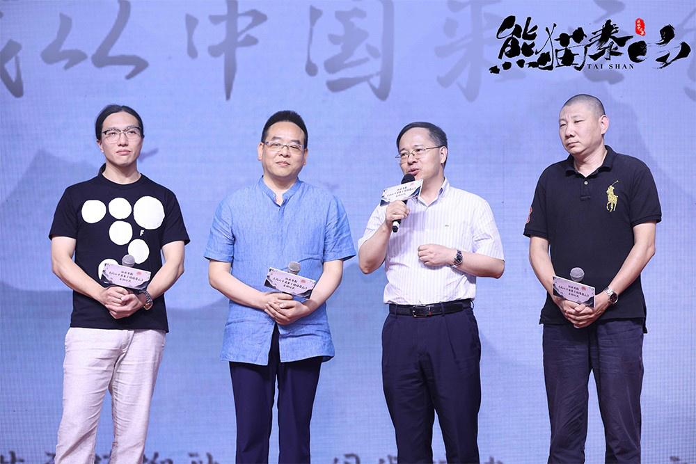 《我从中国来之熊猫泰山》启动仪式主创发言(从左到右:宋岳峰、讲武生、王振占、苏毅)(1).jpg