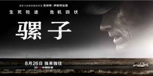 电影《骡子》定档8月26日 再现轰动全美传奇罪案