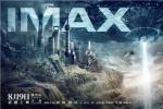 鹿晗身上有伤口?《上海堡垒》曝IMAX超清海报