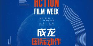 第五届成龙国际动作电影周公布完整表彰名单