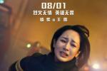 《烈火英雄》北京首映 杨紫携消防员父亲出席红毯