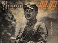 《极度危机》改档8月9日 曝峥嵘岁月海报致敬信仰