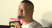 《鼠胆英雄》M观影团 岳云鹏清唱《爱就一个字》遭遇尴尬冷场