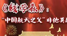 """秒懂七十年七十瞬 钱学森:""""中国航天之父""""非他莫属"""