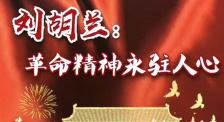 秒懂七十年七十瞬 刘胡兰:革命精神永驻人心
