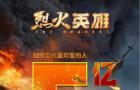 《烈火英雄》4天5亿 非虚构作品影视改编风口来了