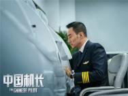 《中国机长》释剧照 张涵予饰英雄机长自曝压力大