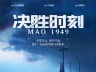 《决胜时刻》曝宣言版海报 展现历史走向关键瞬间