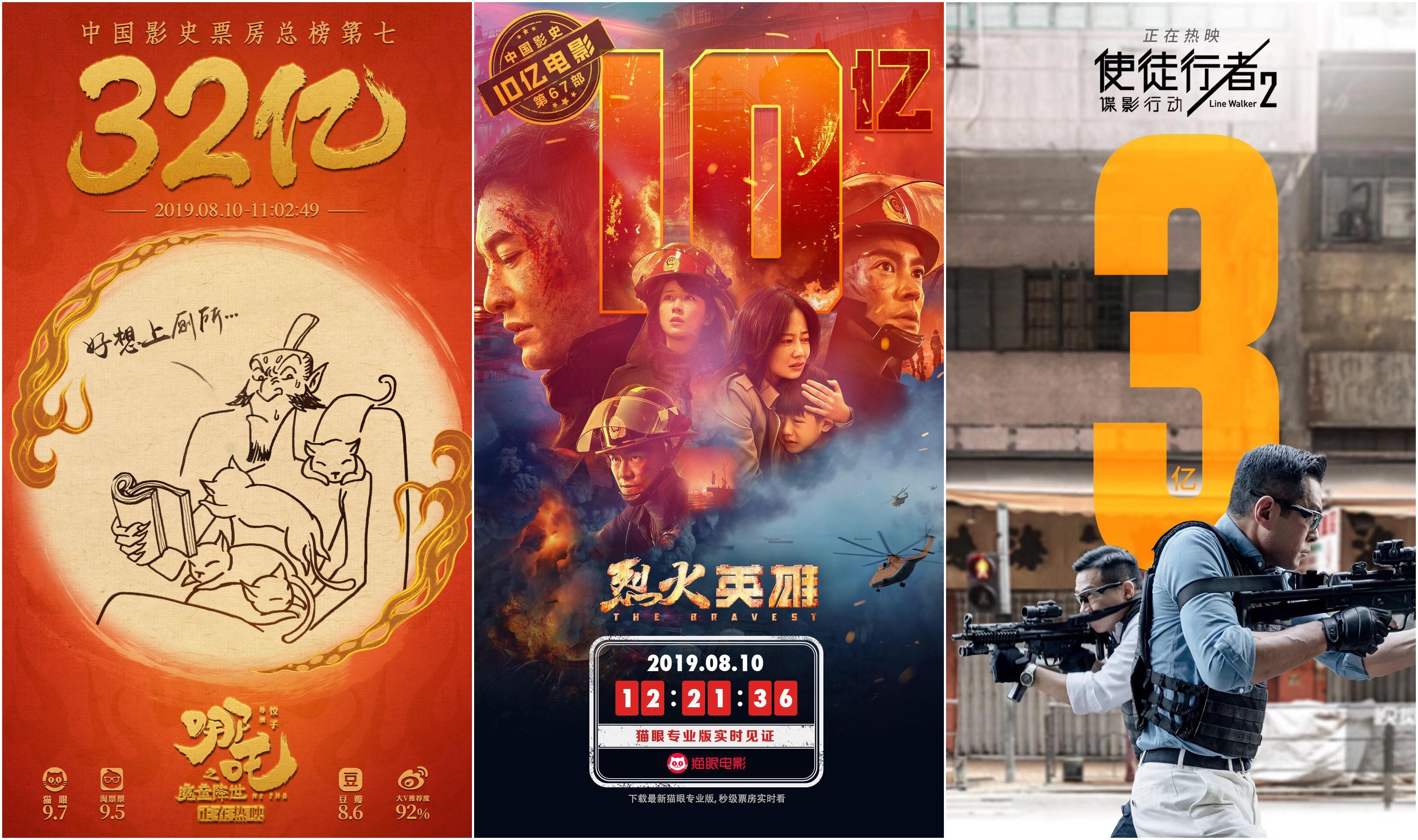 《烈火英雄》票房破10亿 《上海堡垒》不及预期