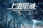 刚刚!电影《上海堡垒》官方微博发布道歉声明