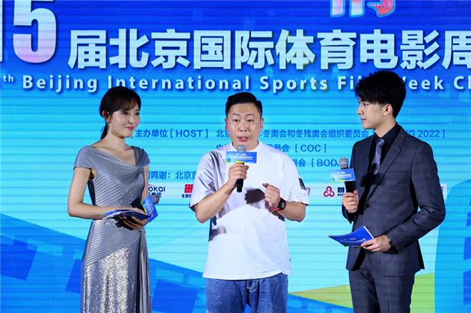 北京国际体育电影周闭幕 众多佳作展望北京冬奥